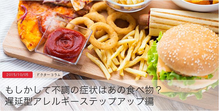 もしかして不調の症状はあの食べ物?:遅延型アレルギーステップアップ編