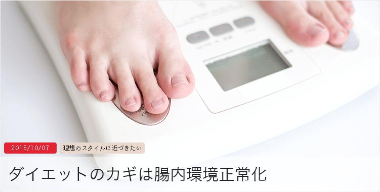 ダイエットのカギは腸内環境正常化