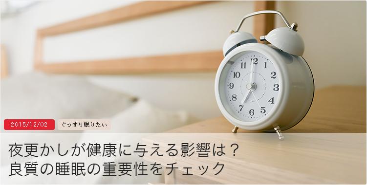 夜更かしが健康に与える影響は?良質の睡眠の重要性をチェック
