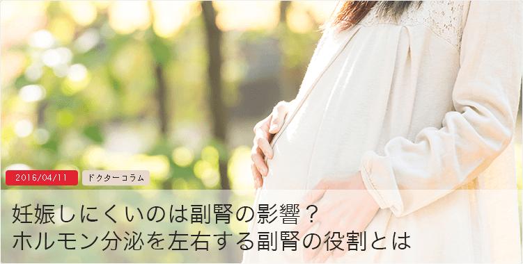 妊娠しにくいのは副腎の影響?ホルモン分泌を左右する副腎の役割とは