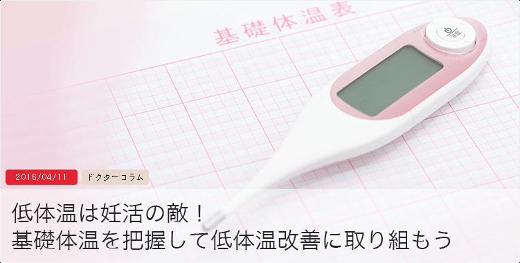低体温は妊活の敵!基礎体温を把握して低体温改善に取り組もう
