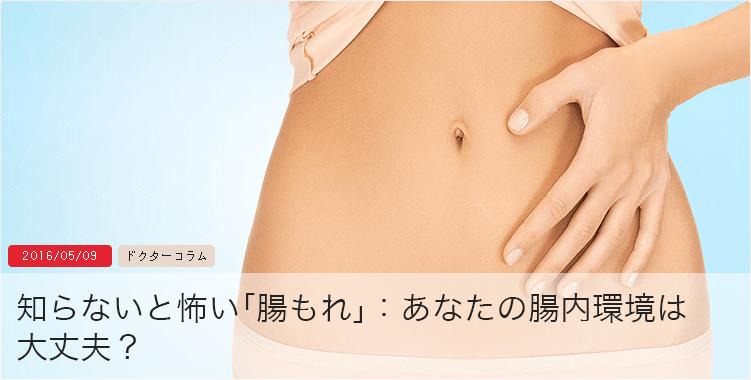 知らないと怖い「腸もれ」:あなたの腸内環境は大丈夫?