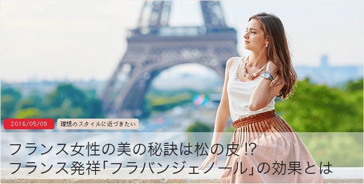 フランス女性の美の秘訣は松の皮!?フランス発祥「フラバンジェノール」の効果とは
