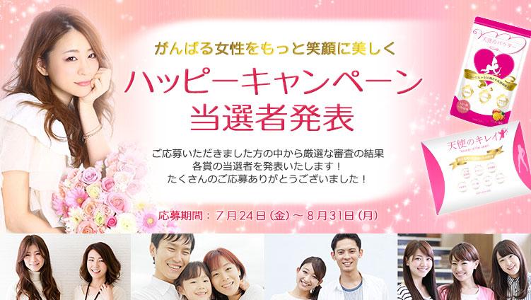 ハッピーキャンペーン 受賞者発表